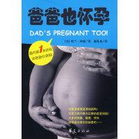 爸爸也怀孕