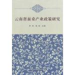 云南省蚕桑产业政策研究