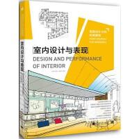 美国设计大师经典教程:室内设计与表现