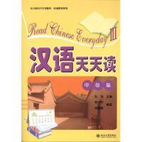 汉语天天读(中级篇) 毛悦