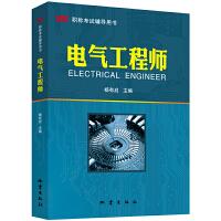 职称考试辅导用书电气工程师
