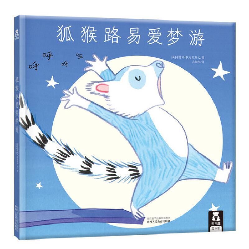 狐猴路易爱梦游 3-6岁  温馨、幽默、关于纯真友谊的故事,陪着原始狐猴路易交朋友吧!乐乐趣绘本