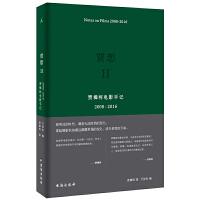 贾想II:贾樟柯电影手记2008―2016