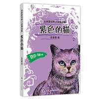 金曾豪动物小说精选集:紫色的猫
