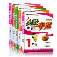 小学生奥数夺冠1-5年级 全套5册