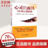 心灵的面具 101种心理防御 心理防御机制是心理咨询与临床心理医学 人际交往心理学畅销书籍心理学入门基础