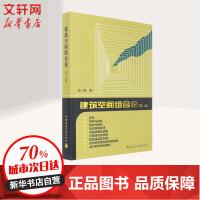 建筑空间组合论(第3版) 中国建筑工业出版社