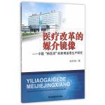 """医疗改革的媒介镜像――中国""""新医改""""新闻话语生产研究"""