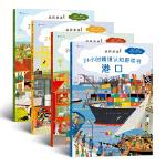 追踪迪迪:24小时情境认知游戏书(城市+港口+工地+农庄 套装全四册)