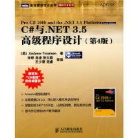 【现货】C#与 NET 3 5高级程序设计(第4版) (美)特罗尔森 ,朱晔 9787115196910