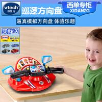 VTech伟易达汪汪队巡逻方向盘 宝宝模拟驾驶声光早教益智玩具
