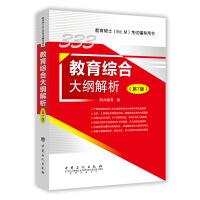 333教育综合大纲解析(第7版)