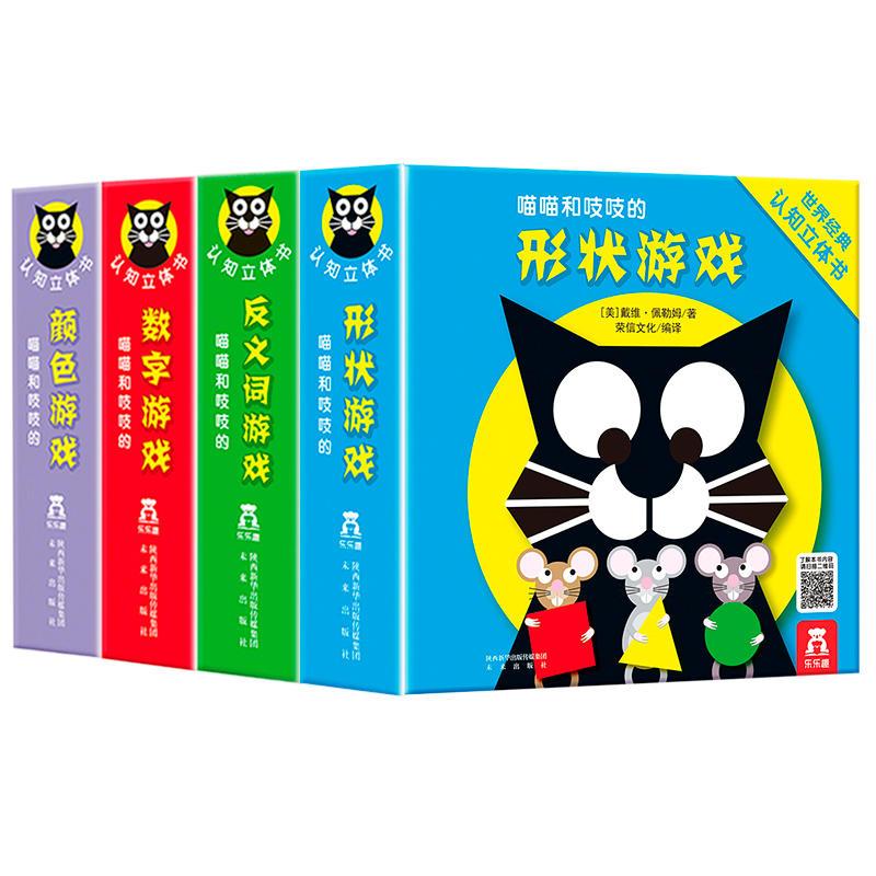喵喵和吱吱-趣味认知立体书(全4册) 0-2岁 全4册,幼儿启蒙 立体互动 联想记忆,提高专注力,培养创造力!在快乐的阅读游戏中让宝宝学会认识各种颜色!快来和喵喵吱吱一起开始吧!  乐乐趣立体玩具书