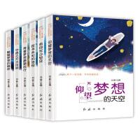 6册青春成长故事套装励志故事 正品 仰望梦想的天空 背着梦想蹒跚前行 若你年少轻狂 暖心故事 书写青春旅途