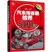 汽车传感器检修500问 9787122263452 林瑞玉 吴文琳 化学工业出版社