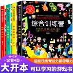 神奇的专注力训练游戏书全四册之数学大爆炸图形大猜想综合训练营迷宫大冒险2到3-6-8岁注意力训练书