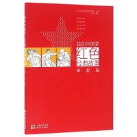 我的中国梦:红色经典故事 奉献篇