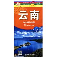 云南省交通旅游图(全新升级)
