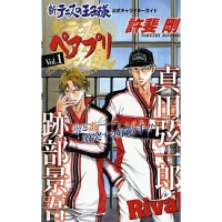 [现货]进口日文 新网球王子 公式角色书 新テニスの王子��公式キャラクタ�`ガイドペアプリ