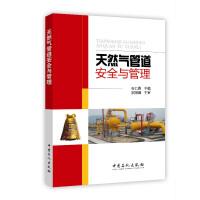 天然气管道安全与管理 9787511432407 石仁委 中国石化出版社有限公司