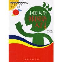 中国人学韩国语入门(上)崔健外语教学与研究出版社9787560062112