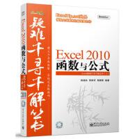Excel疑难千寻千解丛书:Excel 2010函数与公式(附光盘) 陈国良,荣胜军,黄朝阳 电子工业出版社 9787