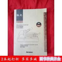 【二手旧书9成新】虹光文件扫描器文档扫描仪安装使用手册不详虹