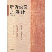 听听说说上海话