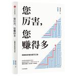 """雪球创始人新书・您厉害,您赚得多:给聪明投资者的投资""""论语"""""""