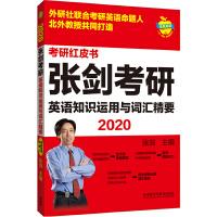 苹果英语考研红皮书:2020张剑考研英语知识运用与词汇精要