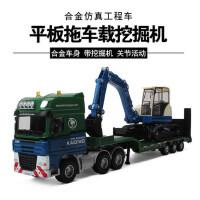 凯迪威平板拖车运输车带挖掘机模型合金工程车挖土机儿童玩具男孩