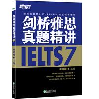 剑桥雅思真题精讲7 剑7精讲IELTS 新东方雅思考试 周成刚 出国留学 学术类 培训类 G类 A类