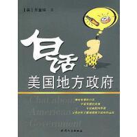 【二手旧书8成新】白话美国地方政府 吴量福 9787201062075