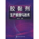 胶黏剂生产原理与技术 李和平 化学工业出版社 9787122058966 【经典珍藏,稀缺书籍】