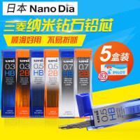 日本UNI三菱自动铅笔芯0.5/0.3/0.7纳米钻石特硬替芯3B活动铅笔黑HB进口2B绘图专用2H自动铅不断芯学生用文