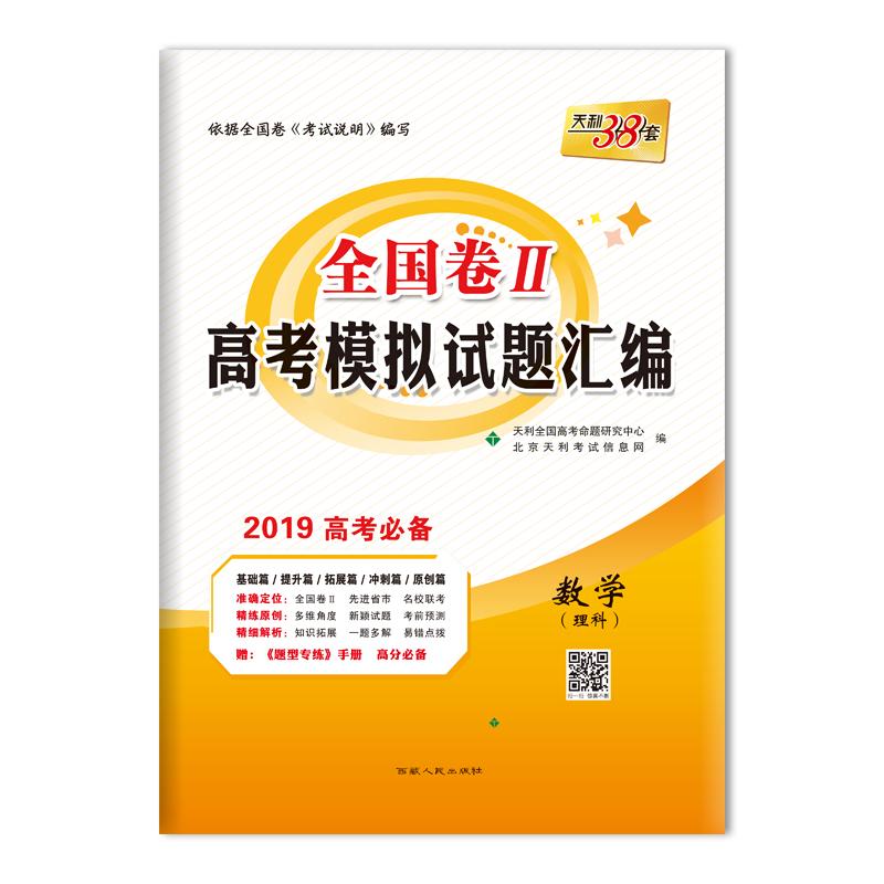 天利38套 2019全国卷Ⅱ高考模拟试题汇编--数学(理科)