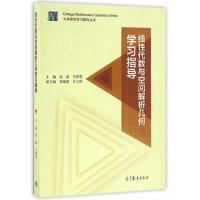 线性代数与空间解析几何学习指导 邱威 王晓莺 9787040463477 高等教育出版社教材系列