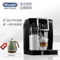 Delonghi/德龙 ECAM 23.260.SB 全自动意式咖啡机家用现磨咖啡机