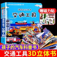 神奇的交通工具3d立体书超好玩的互动创意磁力书儿童立体书绘本宝宝益智书0-1-2-3-6岁早教书机关汽车工程车认知玩具男