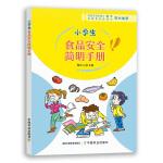 小学生食品安全简明手册 当当定制版