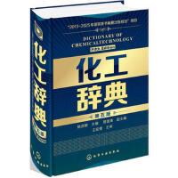 化工辞典(第五版) 9787122168894