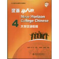 大学汉语教程(4) 徐新颜 胡建军