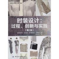 时装设计:过程、创新与实践(第2版) 凯瑟琳・麦凯维