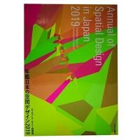Display Commercial Space 46 2019年 日本展览展示设计年鉴 展览展会空间设计图书 日本展览展示设计书籍