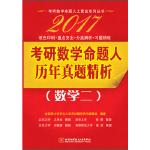 2017考研数学命题人历年真题精析 数学二 9787512420748