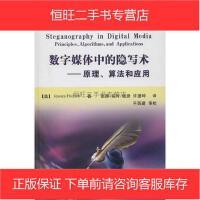【二手旧书8成新】数字媒体中的隐写术 原理 算法和应用 9787118093643