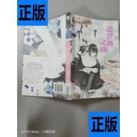 【二手旧书9成新】逆世界之瞳 /奈久 著 吉林摄影出版社