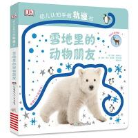 DK幼儿认知手指轨道书・雪地里的动物朋友(0-3岁智力开发,洞洞、触摸、认知启蒙)