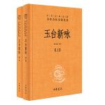 玉台新咏(中华经典名著全本全注全译・全2册-三全本)