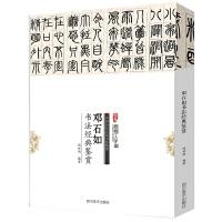 中国历代名家书法鉴赏:邓石如书法经典鉴赏 周世闻著 9787541061240